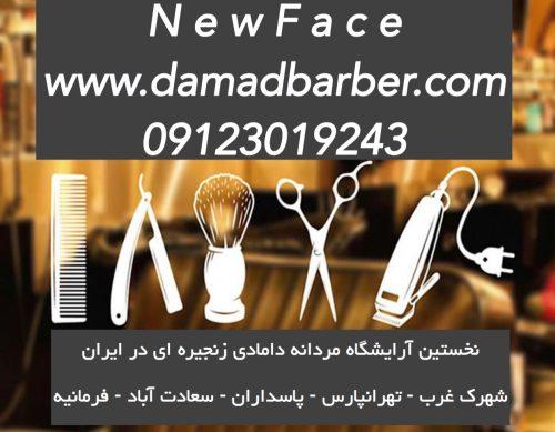 مقایسه بهترین آرایشگاه داماد شمال تهران