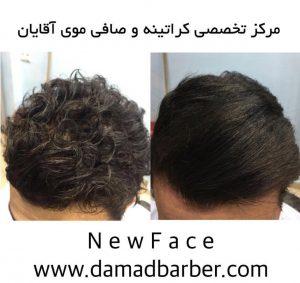 کراتینه مو و صاف کردن دائم موی فر ، وز ، موج دار