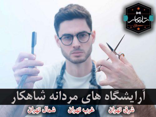 بهترین آرایشگاه داماد تهران